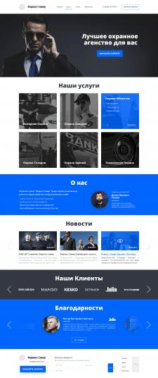 Дизайн охранного сайта
